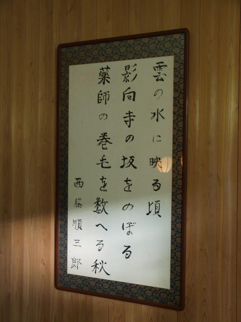 西脇順三郎の詩