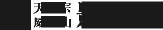 威徳山 影向寺 | yougouji.jp